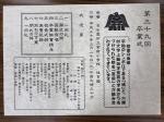 【宮前小】平成29年度卒業式